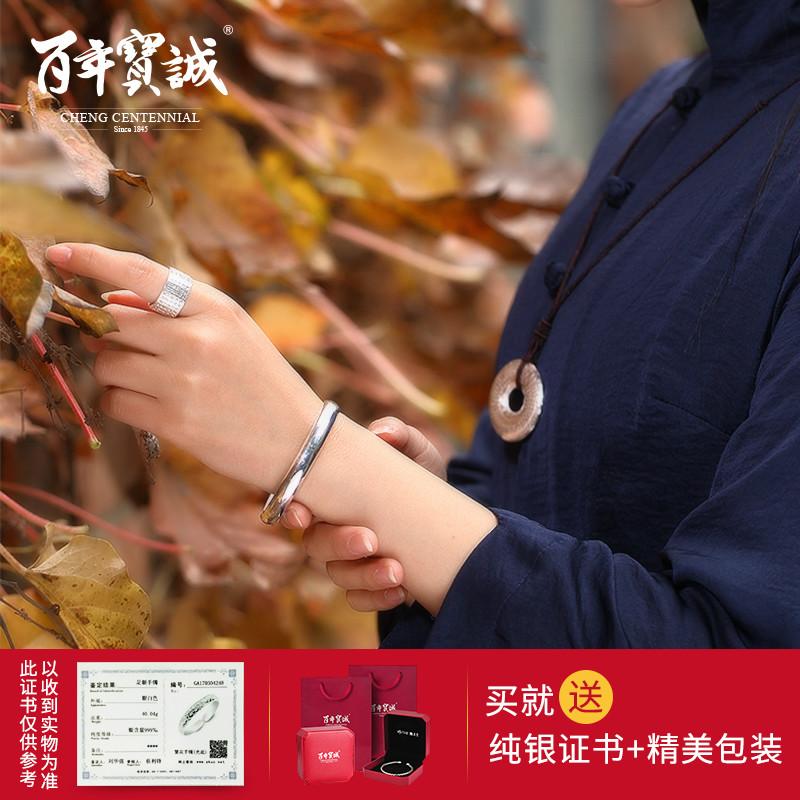 百年宝诚  999纯银开口光面 手镯(30g)