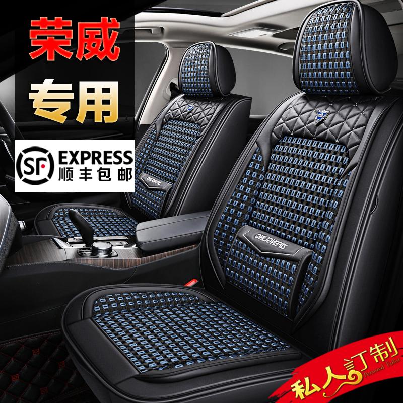 荣威rx5座套全包围max专用座垫i5用品座椅套夏季汽车坐垫四季通用