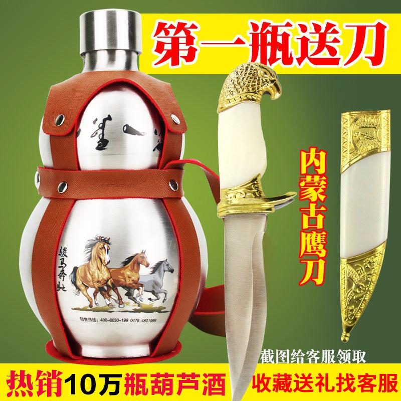 白酒闷倒驴不锈钢壶1500ml52度高度纯粮食白酒整箱特价100瓶