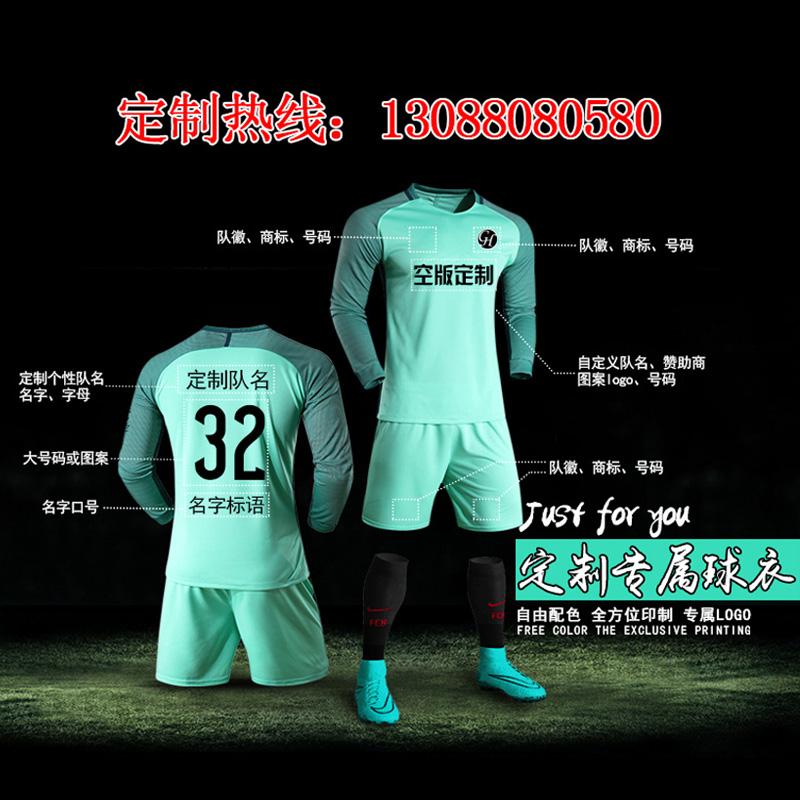 长袖足球服套装男女儿童定制团购足球衣比赛训练队服运动透气DIY产品展示图3