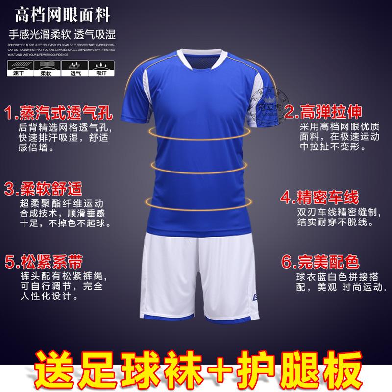 长袖足球服套装 儿童足球训练服长袖套装 定制短袖足球衣足球队服产品展示图1