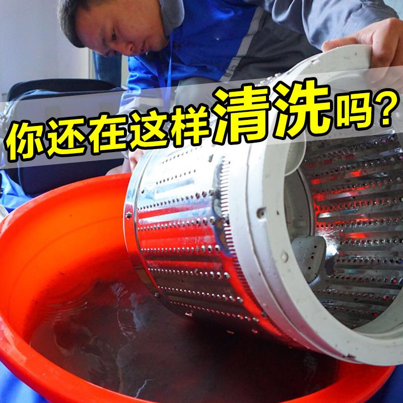 洗衣机清洗剂韩国进口滚筒清洗洗衣机槽清洁剂杀菌消毒除垢2包装