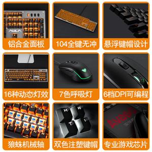 狼蛛机械键盘鼠标套装青轴黑轴红轴茶轴台式电脑笔记本办公家用有线绝地求生外设吃鸡宏游戏键鼠套装网吧网咖
