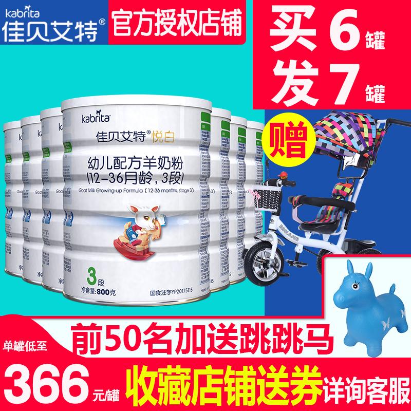 佳贝艾特羊奶粉3段佳贝艾特悦白3段800g克*7罐