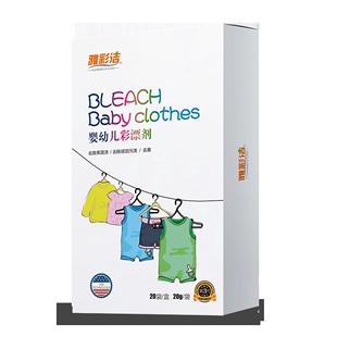 婴儿彩漂白剂彩色白色衣物通用宝宝专用洗衣服彩漂粉去渍去黄还原