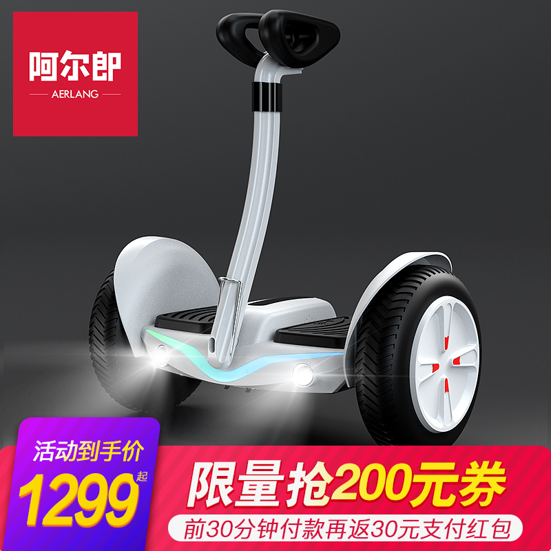 阿尔郎智能双轮平衡车成人儿童两轮思维体感飘移电动代步车扭扭车
