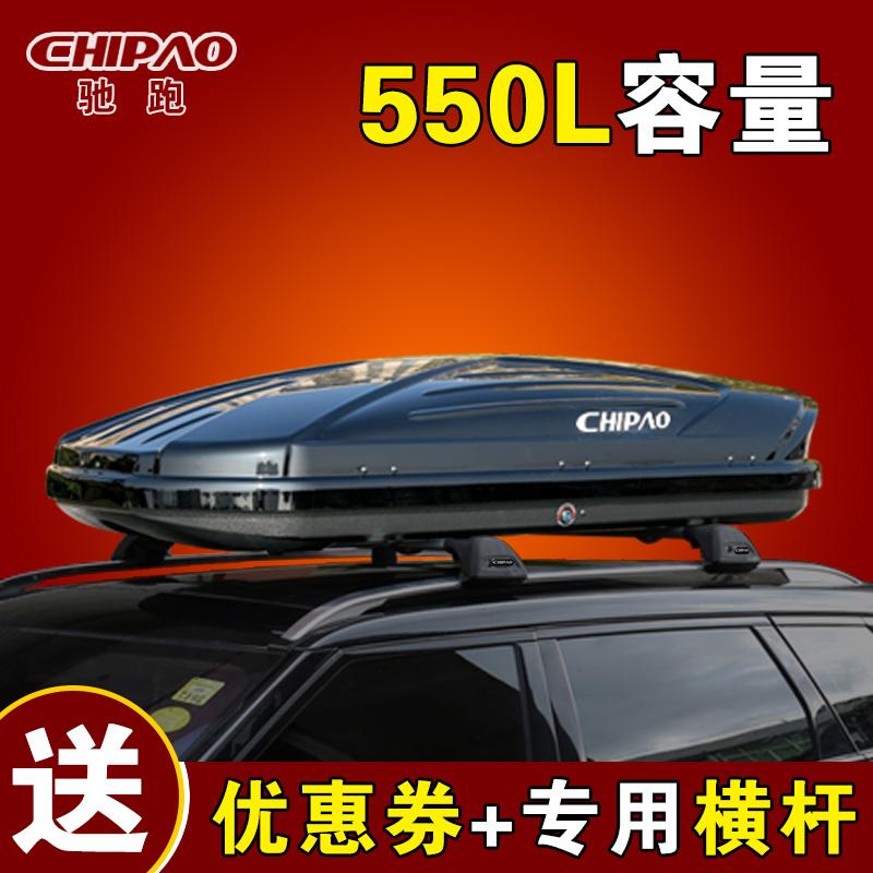 驰跑 车载行李箱 比亚迪S6 S7 唐 车顶箱 纳智捷U6 大7车顶行李箱