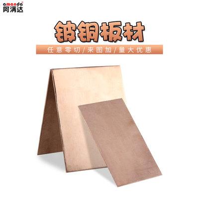 C17200铍铜板材铍铜片薄厚铍板铍合金铍青铜薄片QBe2耐磨零切加工