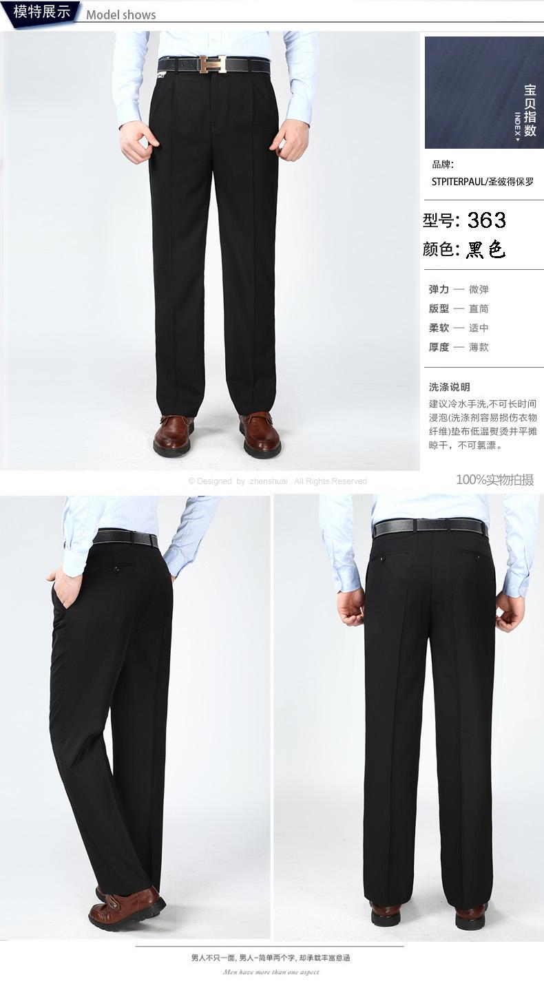 人中老年人休闲男西裤子秋季