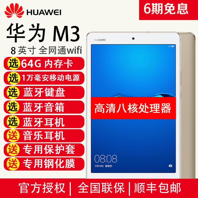 Huawei-华为 平板 M3 青春版8英寸4G手机全网通话wifi安卓电脑