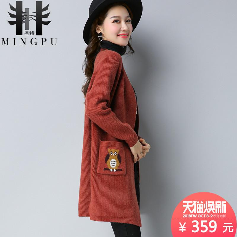 中长款大码针织衫开衫秋冬韩版大码卡通口袋毛衣外套女披肩外搭潮