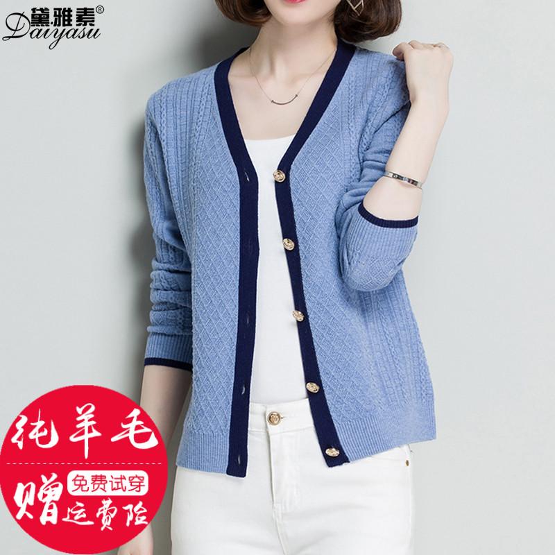 羊毛衫女开衫新款修身百搭毛衣外套拼色韩版薄款纽扣开衫V领外搭