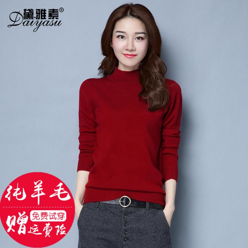 2018秋冬新款纯羊毛衫女套头半高领短款修身厚针织打底保暖毛衣女