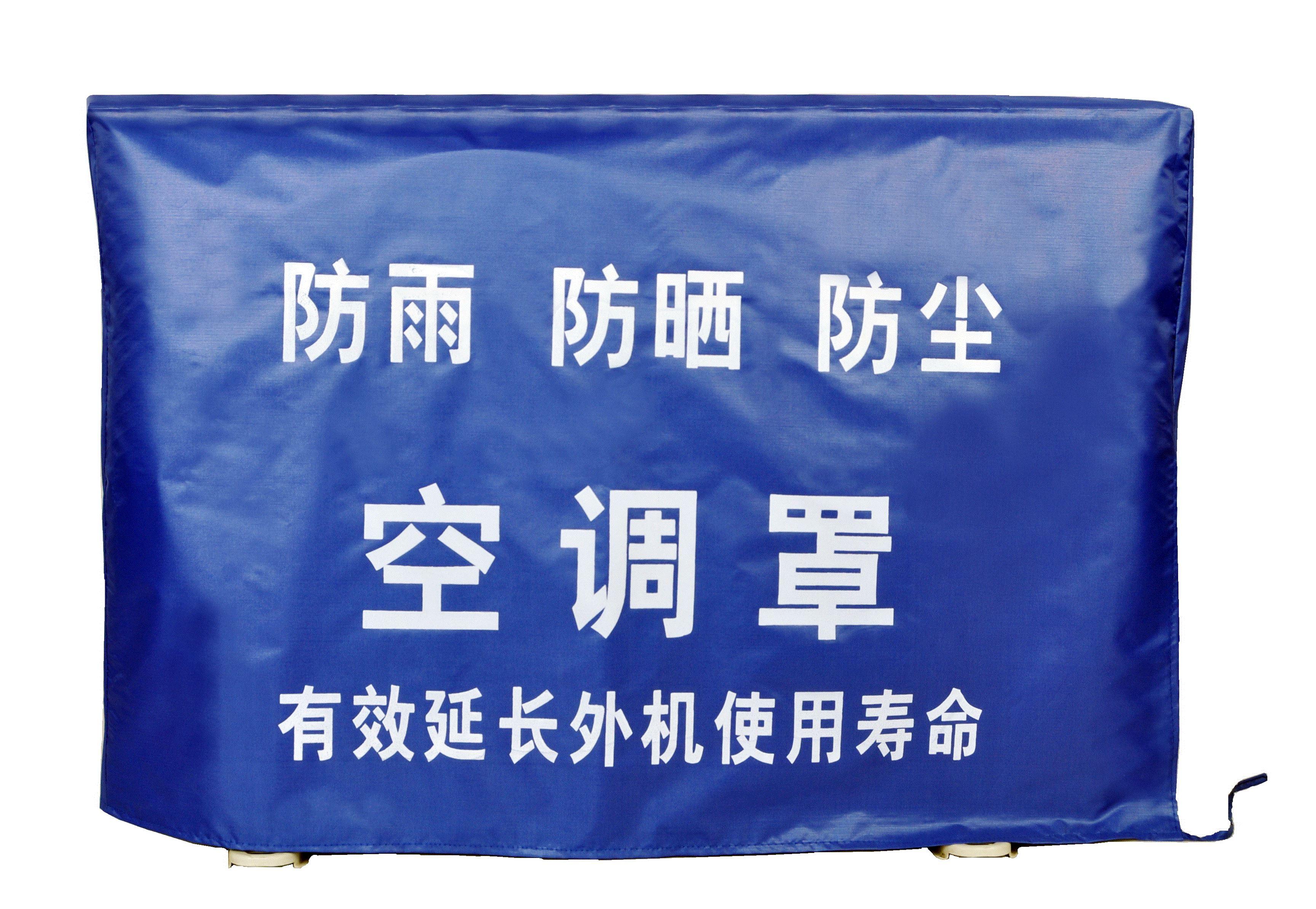 美的空调外机罩防雨防晒加厚格力海尔奥克斯室外空调罩主机套通用
