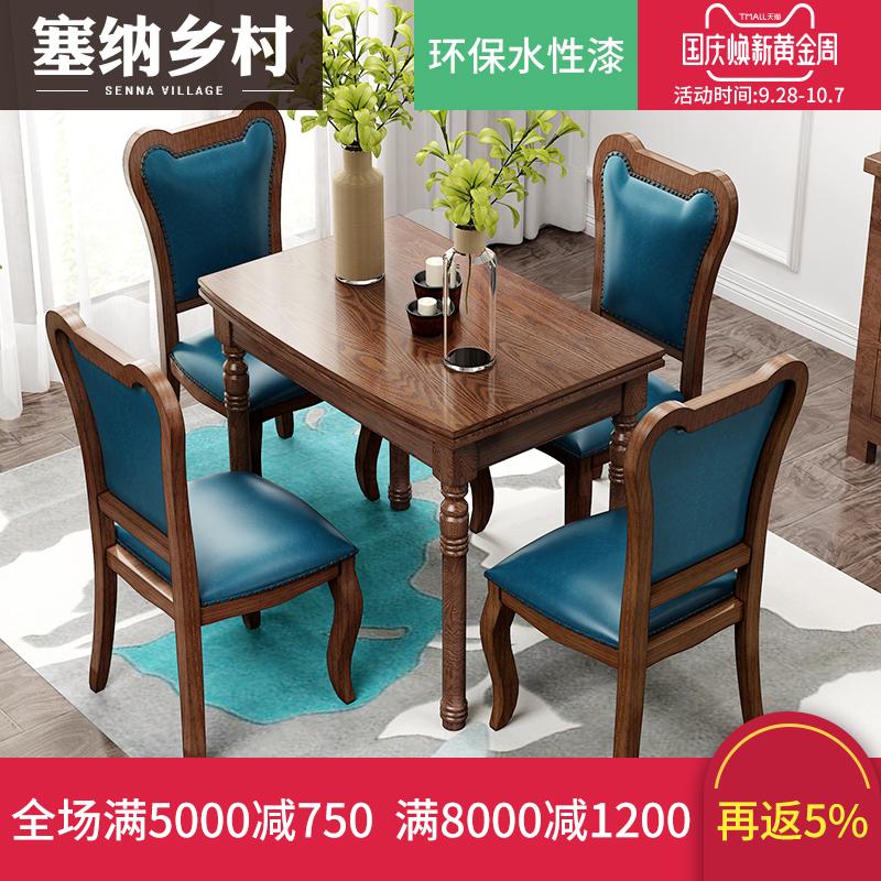 美式实木小户型餐桌乡村复古折叠餐桌椅组合4人伸缩饭桌长餐桌