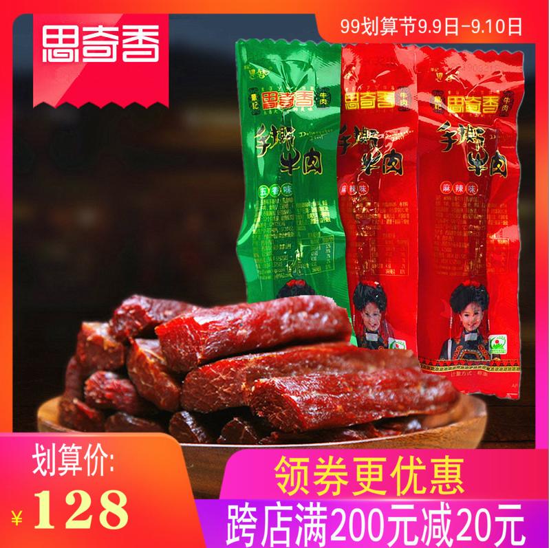 四川西昌思奇香手撕牛肉500克散装称重 风干牛肉干独立小包装零食