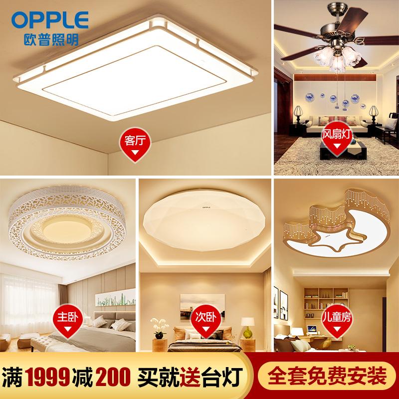 欧普led吸顶灯吊灯客厅灯简约现代三室两厅成套灯具套餐组合套装
