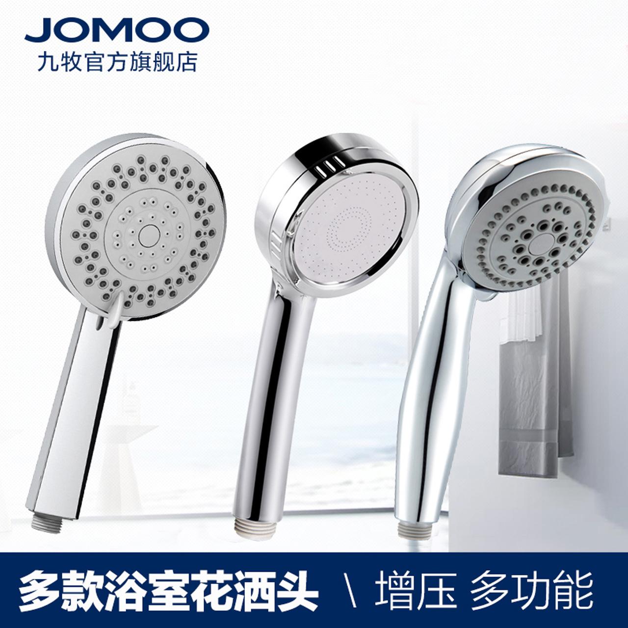 JOMOO-九牧淋浴花洒喷头 增压手持热水器淋雨套装浴室莲蓬头淋浴