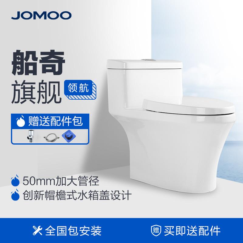 JOMOO九牧马桶节水静音坐便器虹吸式连体坐便器马桶坐便器11200