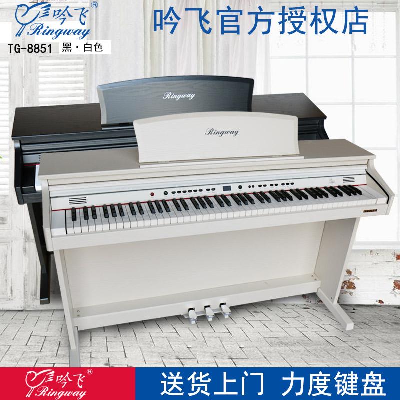 吟飞电钢琴88键TG8810初学者升级版TG8851成人力度智能电子数码钢