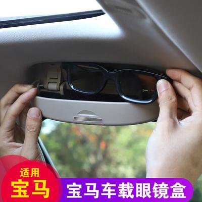 宝马眼镜盒18款新5系3系GT1系7系新X1X3X4X5X6车载眼镜夹内饰改装