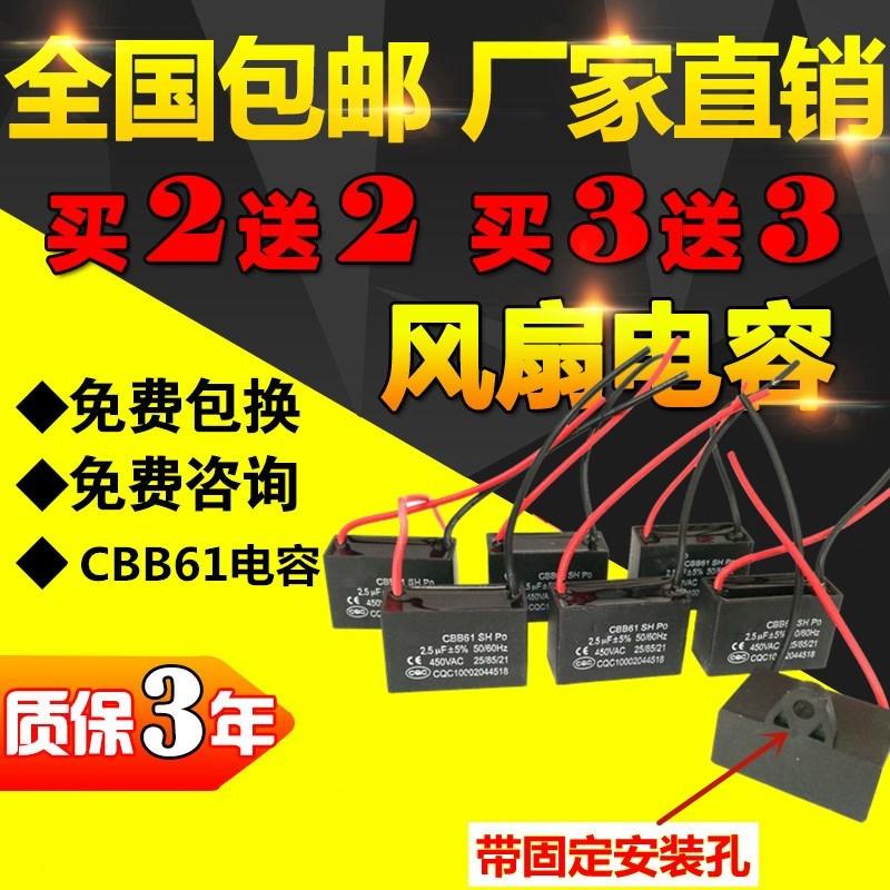 包邮 CBB61风扇启动电容 25UF 450V 电机油烟机吊扇电容 带线