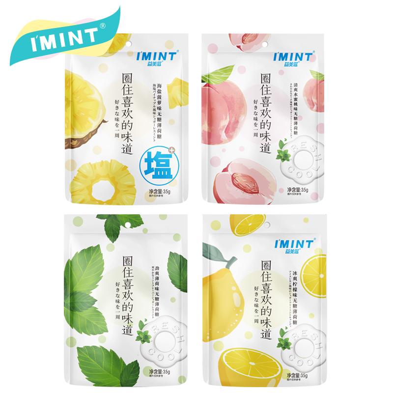 IMINT圈圈糖35g薄荷糖海盐接吻口气清新体香口香糖糖果散装网红y
