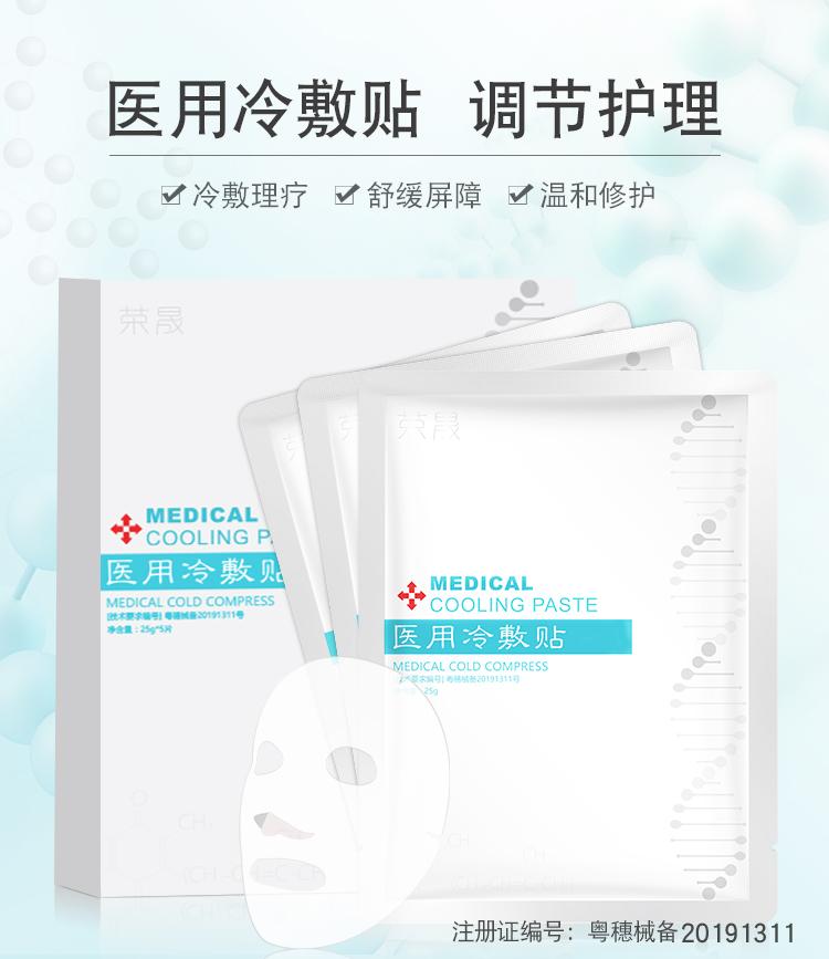 【爆款返场】医用补水无菌冷敷面膜2盒