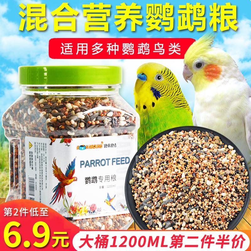 鹦鹉饲料鸟粮虎皮玄凤牡丹小太阳食粮鸟食谷子苏子黍带壳混合粮食