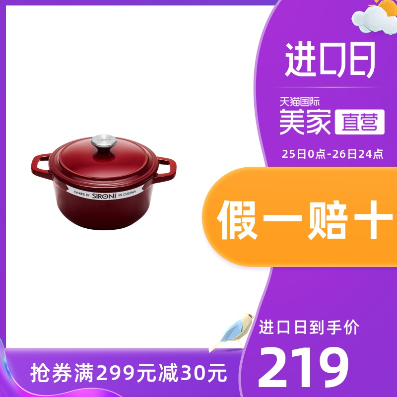 SIRONI珐琅铸铁炖锅 20CM汤锅煲汤不粘锅 加厚手工锅具