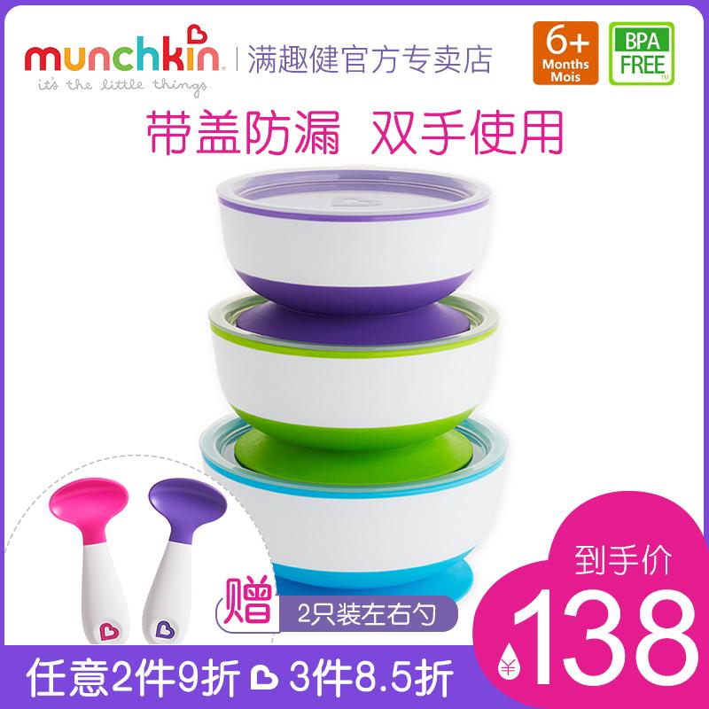 美国munchkin满趣健婴儿带盖可微波吸盘碗麦肯齐宝宝左右手训练勺