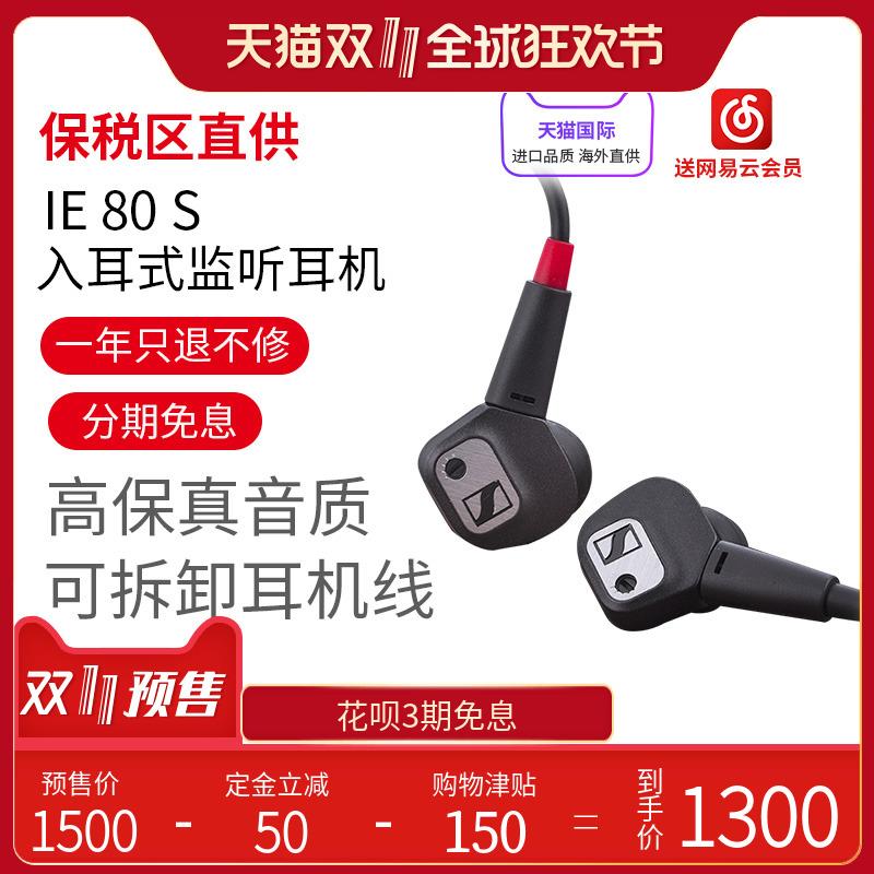 双11预售 SENNHEISER 森海塞尔 IE80S 入耳式监听耳机 ¥1300包邮包税(需100元定金)