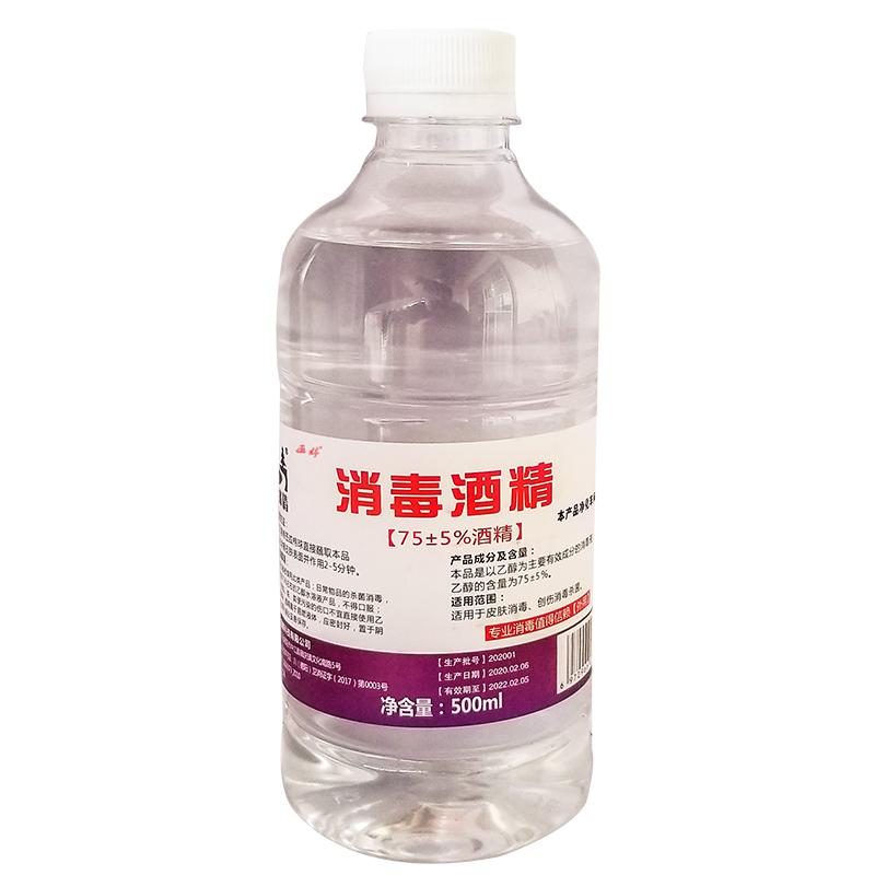 75度医用酒精家用消毒喷雾棉片大防病毒杀菌液500ml免手洗室内