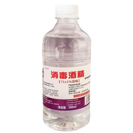 【现货速发】75度医用酒精家用消毒喷雾棉片大防病毒杀菌液 500ml