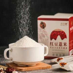 红豆薏仁米粉祛湿粉营养早晚代餐枸杞五谷杂粮粉贝贝糊速食小袋装