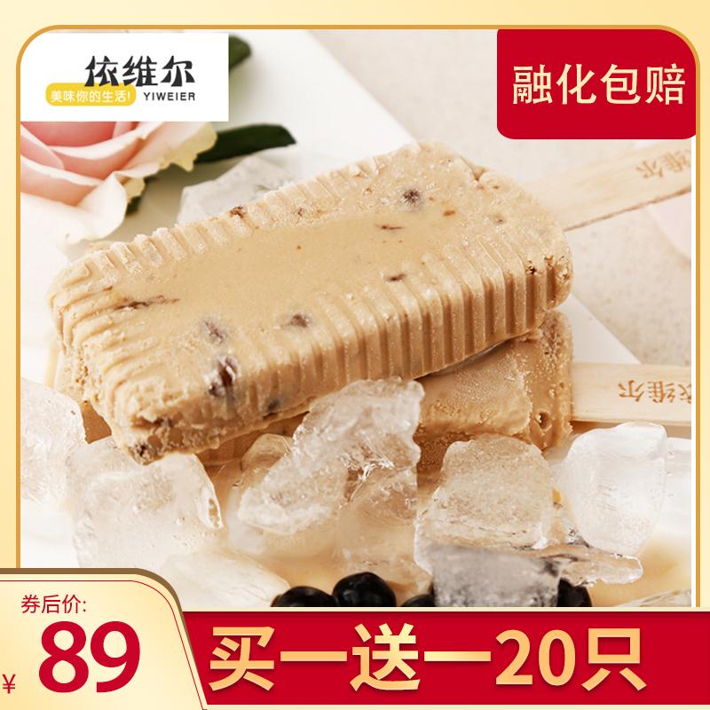 依维尔 珍珠奶茶冰淇淋 20支装