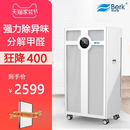 [贝尔克旗舰店空气净化,氧吧]贝尔克空气净化器 家用除甲醛 办公室月销量115件仅售2999元