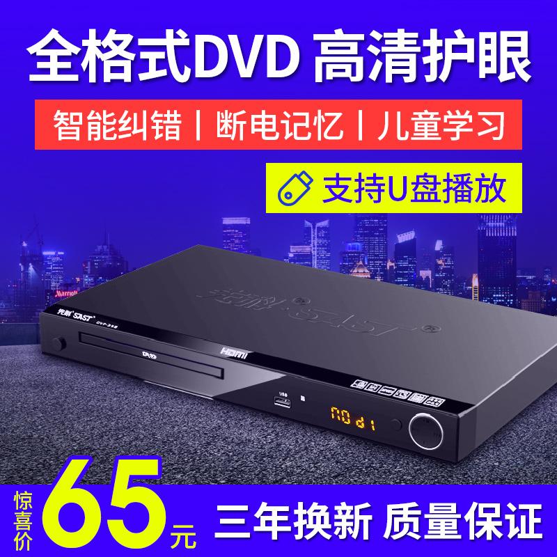先科358高清家用dvd播放机蓝光vcd光盘evd影碟机cd播放机器儿童卡通电影便携式一体放碟片游戏移动读碟机