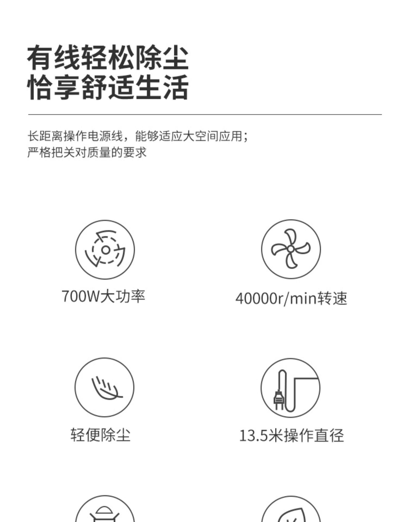 有线轻松除尘恰享舒适生活长距离操作电源线,能够适应大空间应用;严格把关对质量的要求700W大功率40000min转速轻便除尘13.5米操作直径-推好价 | 品质生活 精选好价