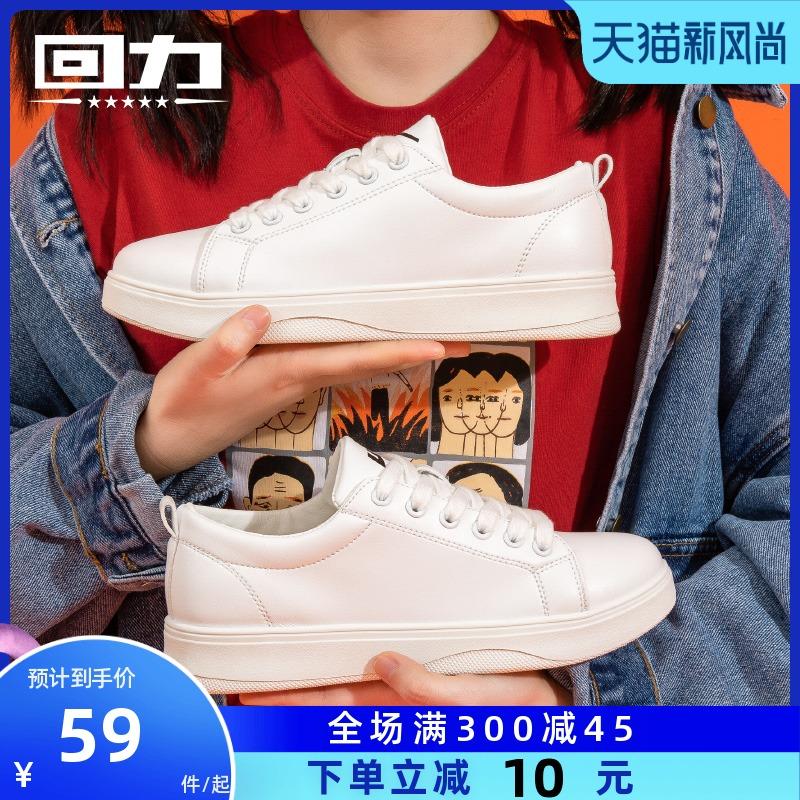 回力小白鞋女鞋2021年新款夏季百搭皮面平底鞋透气板鞋小白鞋潮
