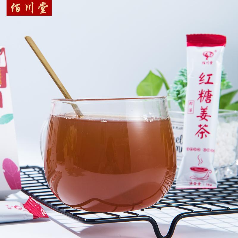 佰川堂红糖姜茶大姨妈体寒月经期便捷冲饮独立小包装正品红糖姜水