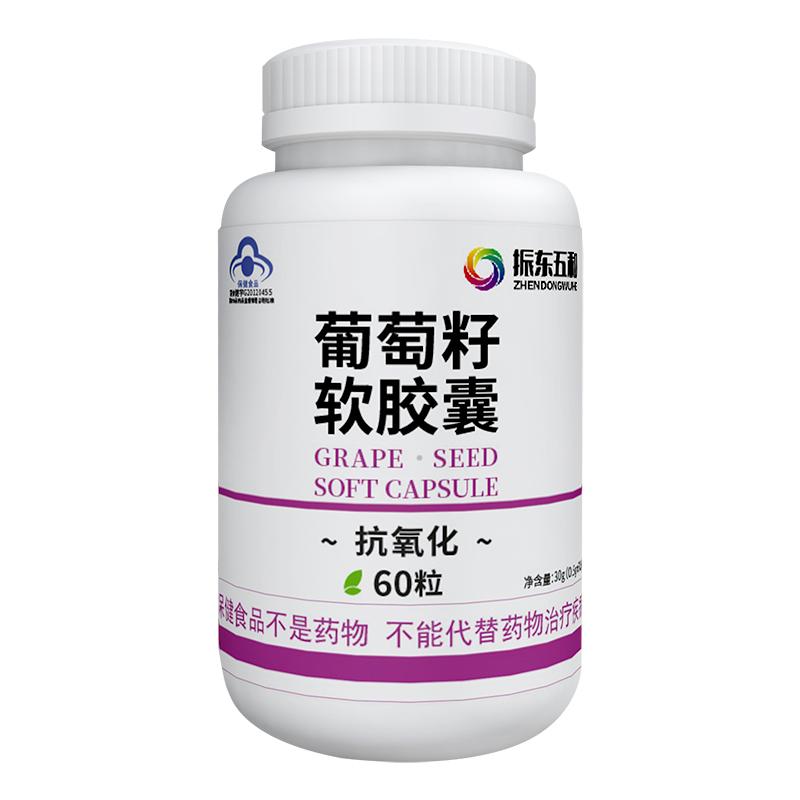 振东五和葡萄籽软胶囊油原花青素浓缩精华60粒可搭维生素e片