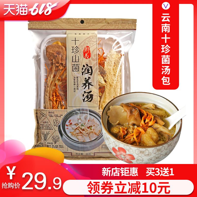 天晖城 云南特产十珍山菌 润养汤 88g 含羊肚菌、竹荪等