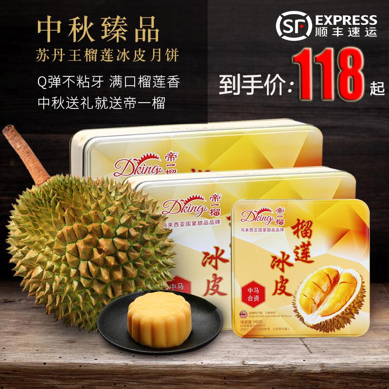 【帝一榴】马来西亚榴莲冰皮月饼中秋节广式流心糕点礼盒定制套装
