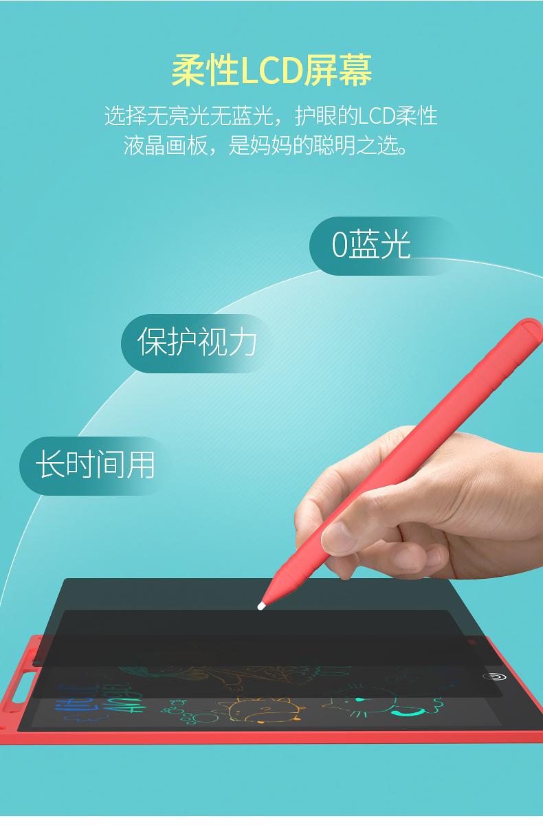 柔性LCD屏幕选择无亮光无蓝光,护眼的_CD柔性液晶画板,是妈妈的聪明之选。0蓝光保护视力长时间用-推好价 | 品质生活 精选好价