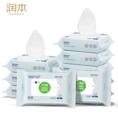 【润本】6包75%度酒精消毒湿巾除菌