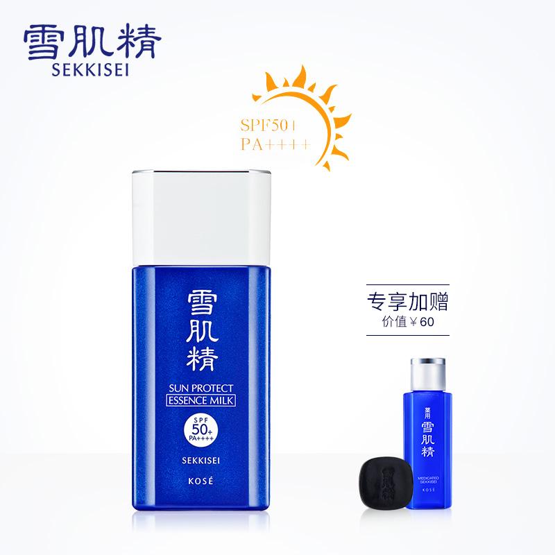 雪肌精菁华防晒乳 清爽保湿隔离乳防晒霜 官方直售日本