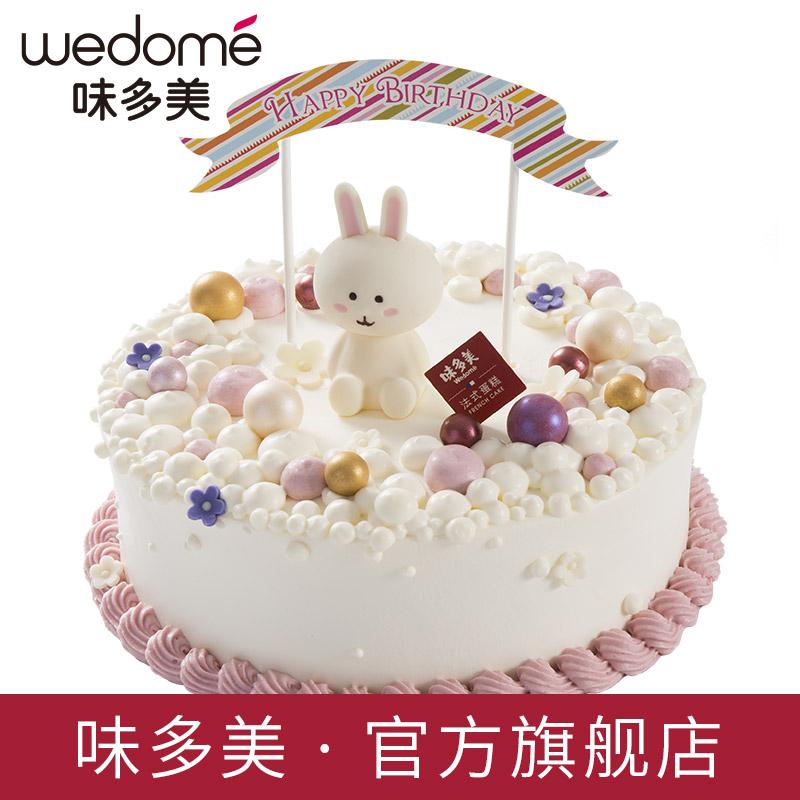 味多美 儿童生日蛋糕 北京同城配送 天然奶油蛋糕 直径15cm 童梦
