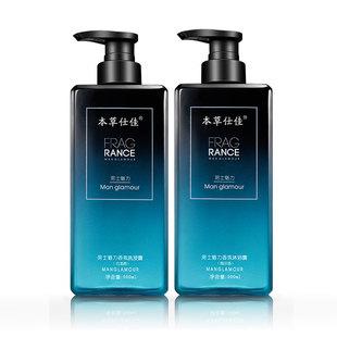 男士专用古龙洗发水男海洋沐浴露香味持久留香去屑止痒洗头膏套装