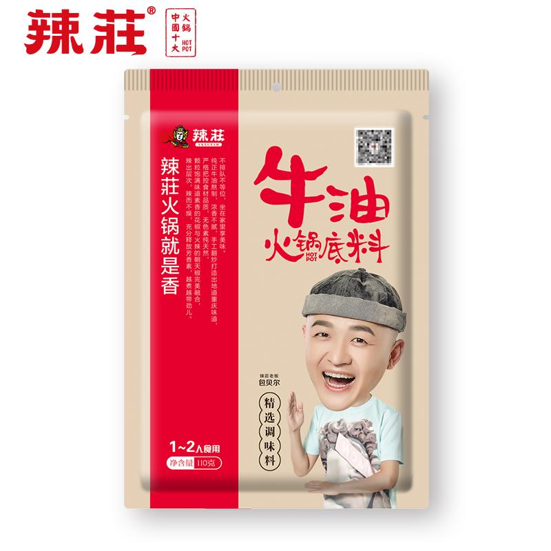 【11月11日0点抢】辣庄重庆火锅底料正宗纯牛油110g小包装一人份